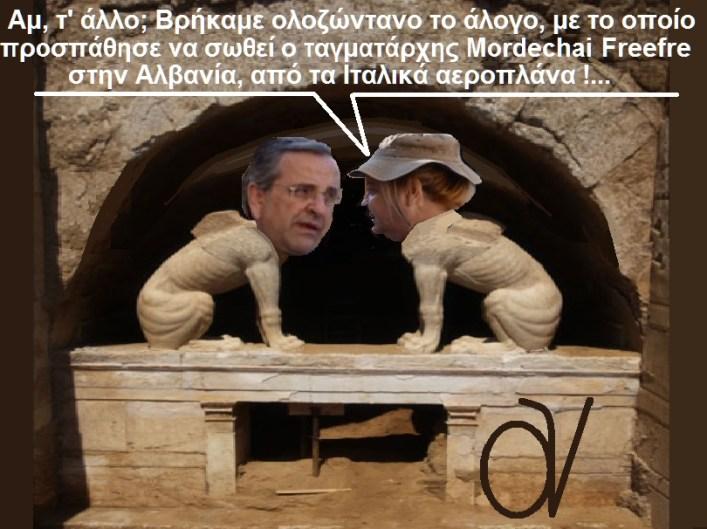 ΣΑΜΑΡΑΣ -ΠΕΡΙΣΤΕΡΗ -ΣΦΙΓΚΕΣ -ΘΗΣΑΥΡΟΣ - ΜΟΡΔΟΧΑΪ