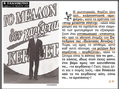 ΣΑΜΑΡΑΣ -ΠΟΛΑΝ ΣΥΝΕΔΡΕΙΟ