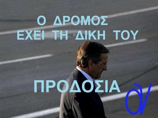 ΣΑΜΑΡΑΣ -ΠΡΟΔΟΣΙΑ