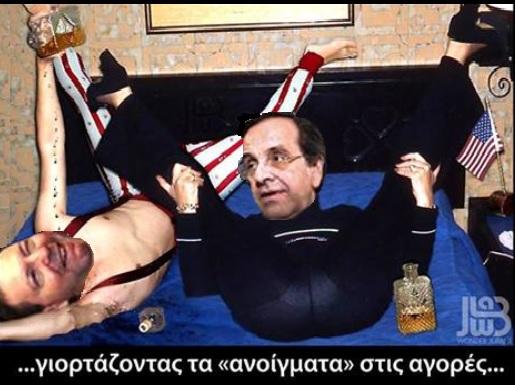 ΣΑΜΑΡΑΣ -ΣΤΟΥΡΝΑΡΑΣ -ΑΓΟΡΕΣ