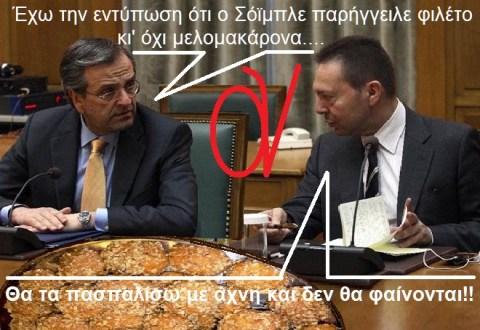 ΣΑΜΑΡΑΣ -ΣΤΟΥΡΝΑΡΑΣ -ΜΕΛΟΜΑΚΑΡΟΝΑ -ΦΙΛΕΤΟ