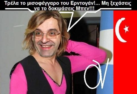 ΣΑΜΑΡΑΣ ΤΡΑΒΕΣΤΙ 1