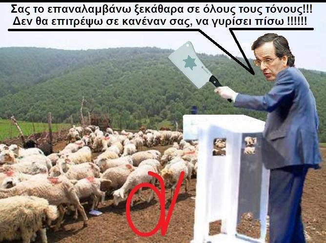 ΣΑΜΑΡΑΣ -ΧΑΣΑΠΗΣ ΚΑΙ ΠΡΟΒΑΤΑ