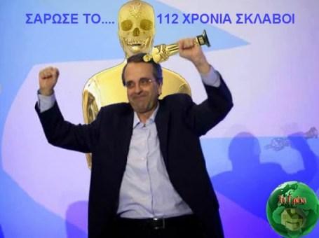 ΣΑΜΑΡΑΣ -112 ΧΡΟΝΙΑ ΣΚΛΑΒΟΙ