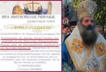 Ο Μητροπολίτης Πειραιώς Σεραφείμ, υπέβαλε μήνυση κατά του Ρωμαιοκαθολικού αρχιεπισκόπου Νικολάου Φώσκολου, για παράνομο προσηλυτισμό μικρών μαθητών.