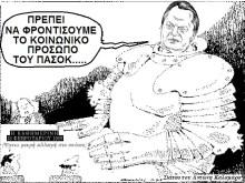 Κάποτες, το κατά Σημίτη και Βενιζέλο ψευδοΠΑΣΟΚ, είχε πάθει «κοινωνική ευαισθησία» και ενοχές διάφορες!!!