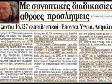 Εκσυγχρονιστικά Σημίτικα Εγκλήματα κατά του Ελληνικού Λαού, που δεν πρέπει να ξεχνάμε.