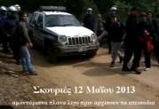 Προσαγωγές και τραυματίες στα επεισόδια της Χαλκιδικής
