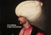 Η τηλεοπτική υποκουλτούρα και η ανόητη απαξίωση της ιστορικής προσωπικότητας «Σουλεϊμάν»