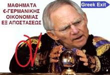 """Η τρόϊκα μετεκπαιδεύει παλιούς και νέους σκλάβους, για τη """"σωστή"""" διαχείριση των εκροών χρημάτων προς τα ταμεία της!!!"""