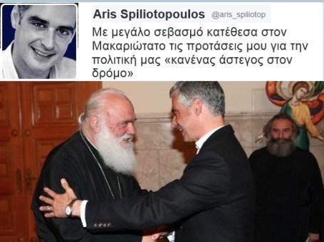 ΣΠΗΛΙΩΤΟΠΟΥΛΟΣ -ΙΕΡΩΝΥΜΟΣ 1
