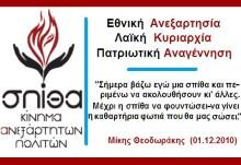 Το Κίνημα Ανεξάρτητων Πολιτών «ΣΠΙΘΑ» συμπαραστέκεται στους απεργούς του μετρό Αθηνών.