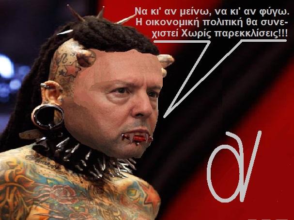 ΣΤΟΥΡΝΑΡΑΣ -ΒΑΜΠΙΡ -ΟΙΚΟΝΟΜΙΚΗ ΠΟΛΙΤΙΚΗ