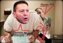 Κακοποιήθηκαν Καλαματιανοί επιθεωρητές του ΣΔΟΕ, από Σπαρτιάτη γιατρό!!!!