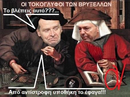 ΣΤΟΥΡΝΑΡΑΣ -ΤΟΜΣΕΝ ΤΟΚΟΓΛΥΦΟΙ 1