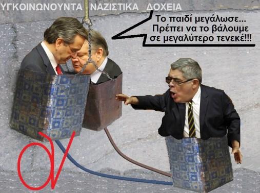 ΣΥΓΚΟΙΝΩΝΟΥΝΤΑ ΝΑΖΙΣΤΙΚΑ ΔΟΧΕΙΑ