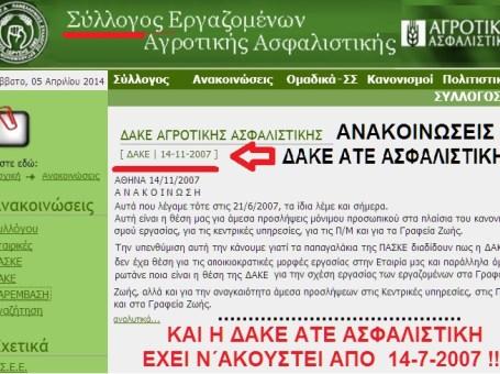 ΣΥΛΛΟΓΟΣ ΑΓΡΟΤΙΚΗΣ ΑΣΦΑΛΙΣΤΙΚΗΣ ΔΑΚΕ