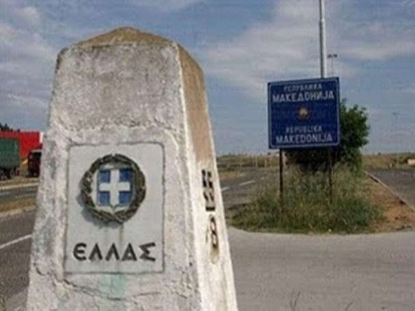 ΣΥΝΟΡΑ ΑΛΛΑΔΑΣ - ΣΚΟΠΙΩΝ