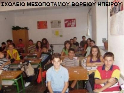 ΣΧΟΛΕΙΟ ΜΕΣΟΠΟΤΑΜΟΥ Β ΗΠΕΙΡΟΥ