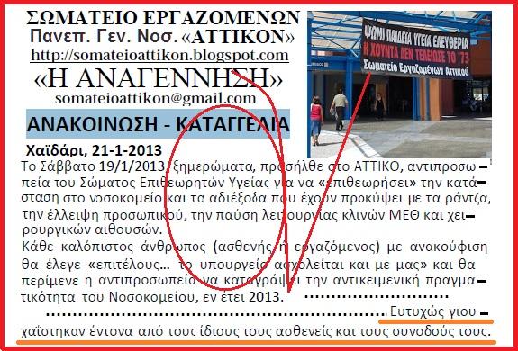 ΣΩΜΑΤΕΙΟ ΕΡΓΑΖ ΑΤΤΙΚΟΝ ΠΓΝ