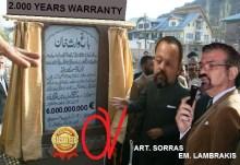 Μεγάλη ανατροπή!!! Έρχεται σε λίγες μέρες από το Κασμίρ, επιτοίχια εγγυητική του Μωάμεθ του Σριναγκαρινού, 6.000.000.000€, υπέρ του Σώρρα!!!