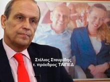 """Χυδαίος ξεπουλητής Στέλιος Σταυρίδης, τέως πρόεδρος ΤΑΙΠΕΔ: """"Οι Έλληνες είναι ηλίθιοι!!!"""""""
