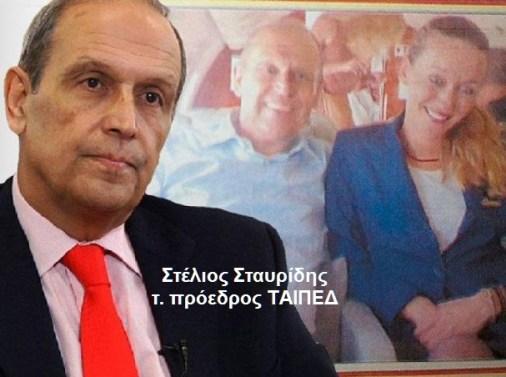 Στέλιος Σταυρίδης -πρωην προεδρος ΤΑΙΠΕΔ 1