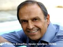 Ανακούφιση για πολλούς: «Έφυγε» από τη ζωή ο πρώην Πρόεδρος του ΤΑΙΠΕΔ Στέλιος Σταυρίδης…