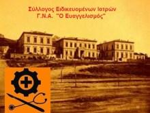 Σαμπατακάκη πές αλεύρι!!!… Ο Σύλλογος Ειδικευόμενων Ιατρών του Νοσοκομείου «ΕΥΑΓΓΕΛΙΣΜΟΣ» σε γυρεύει!!!