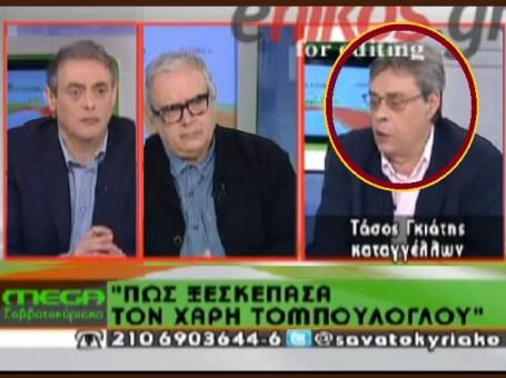 ΤΑΣΟΣ ΓΚΙΑΤΗΣ -ΚΟΜΙΣΤΗΣ ΜΙΖΑΣ -ΣΤΟ ΜΕΓΚΑ