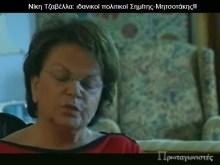 Νίκη Τζαβέλλα (πρώην ΛΑ.Ο.Σ. νυν ΝΔ):  Ιδανικοί πολιτικoί Σημίτης-Μητσοτάκης!!!! (Βίντεο)