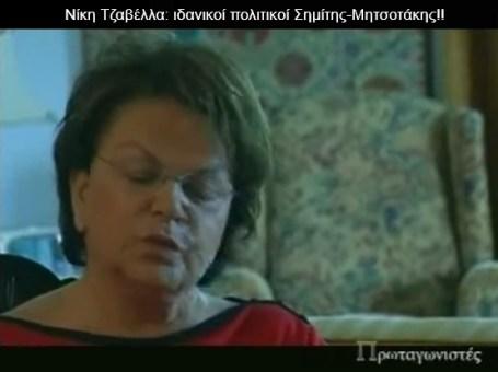 ΤΖΑΒΕΛΑ ΝΙΚΗ -ΠΡΩΗΝ ΛΑΟΣ
