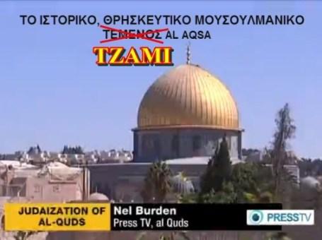 ΤΖΑΜΙ Al Aqsa στην Ιερουσαλήμ