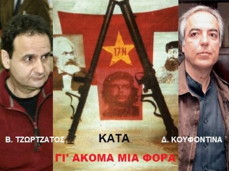 ΤΖΩΡΤΖΑΤΟΣ -ΚΟΥΦΟΝΤΙΝΑΣ -17Ν