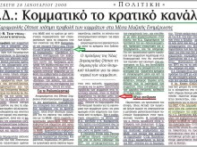 """""""Τσίριζε"""" ο """"ΣΥΡΙΖΑ"""" για τα Σημιτο-καμώματα της  ΝΕΤ ….όταν ήταν ο """"Συνασπισμός"""" του 3,2 % (εκλογές 9. 4 .2000)."""