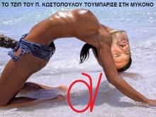"""""""ΤΟ ΧΟΥΝΙ"""" ΣΤΗ ΜΥΚΟΝΟ ΔΙΚΑΙΩΝΕΤΑΙ…. Ο Κωστόπουλος δεν έπαθε τίποτα το μνημονιακό από τούμπα…!"""