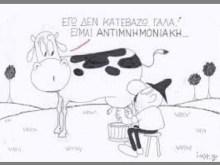 Να γιατί τρελαίνονται οι αγελάδες στην Φθιώτιδα!!!!