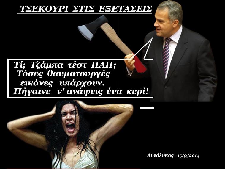 ΤΣΕΚΟΥΡΑΤΟ ΤΕΣΤ ΠΑΠ ΒΟΡΙΔΗ