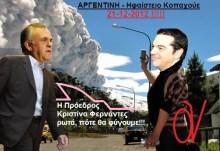 Δύο οι σοβαρότερες εκδοχές για την έκρηξη του ηφαιστείου της Αργεντινής, παρουσία του Τσίπρα….
