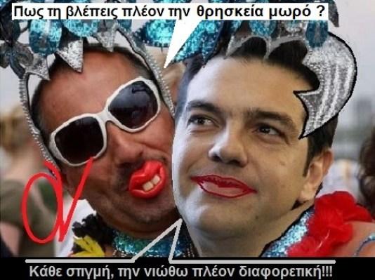 ΤΣΙΠΡΑΣ -ΘΡΗΣΚΕΥΟΜΕΝΟΣ