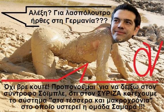 ΤΣΙΠΡΑΣ -ΛΑΣΠΟΛΟΥΤΡΟ -ΣΤΑ ΤΕΣΣΕΡΑ