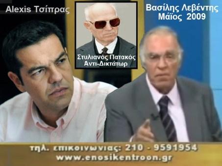 ΤΣΙΠΡΑΣ -ΠΑΤΑΚΟΣ -ΛΕΒΕΝΤΗΣ