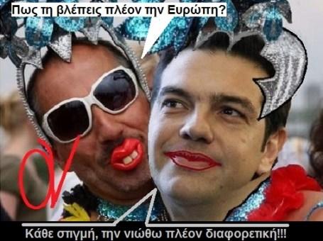 ΤΣΙΠΡΑΣ -ευρωπη