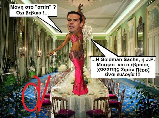 ΤΣΙΠΡΑΣ με Goldman Sachs -J.P. Morgan και Σιμον Πέρες