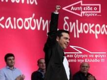 Γιατί οι κορυφαίοι του ΣΥΡΙΖΑ «αγνόησαν» τον Τσίπρα…