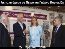 """ΣΚΑΝΔΑΛΟ ΜΕΓΑΤΟΝΩΝ: Ο Κυριακίδης """"λαδώνει"""" ΚΑΙ την δικαιοσύνη με τις πλάτες τραπεζιτών;;;"""