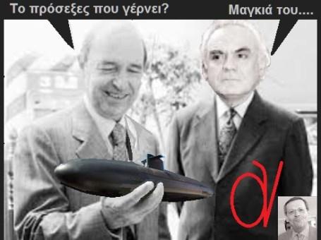 ΤΣΟΧΑΤΖΟΠΟΥΛΟΣ -ΣΗΜΙΤΗΣ -ΥΠΟΒΡΥΧΙΑ