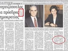Σημίτικες κρυάδες εξουσίας 1998: Τσοχατζόπουλο για… Πρόεδρο Δημοκρατίας!!!