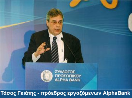 Τάσος Γκιάτης - πρόεδρος εργαζόμενων AlphaBank