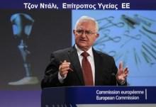 """Παραιτήθηκε ο επίτροπος Υγείας της ΕΕ, μετά από καταγγελία για διασύνδεσή του με """"λομπίστα!!!"""""""